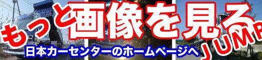 日本カーセンター ホームページ